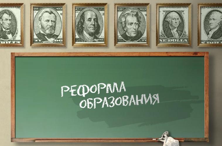 реформы высшей школы в конце 20 начале 21 века болонский процесс